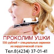 """Центр медицинской косметологии """"МИРАМЕД"""" предлагает услугу – *ПРОКАЛЫВАНИЕ УШЕЙ (ПИРСИНГ)*"""