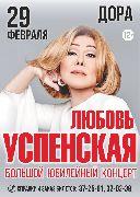 Большой юбилейный концерт Любовь Успенской