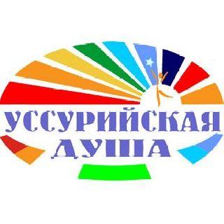 12 октября состоится отборочный тур общегородского конкурса «Уссурийская душа-2014»