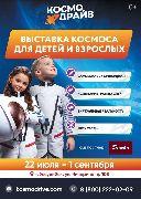 Уссурийск открывает набор в космонавты. Это ваш шанс полететь в космос!