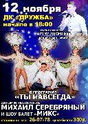 Михаил Серебряный и шоу балет «Микс»