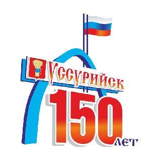 Мероприятия, проводимые в рамках празднования 150-ой годовщины со дня основания города Уссурийска