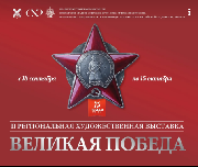 """Художественная выставка """"Великая Победа"""""""