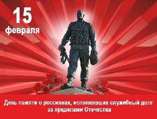 Уссурийцев и гостей города приглашают отдать дань памяти россиянам, исполнявшим служебный долг за пределами Отечества