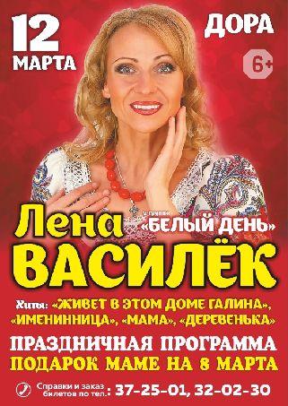 """Концерт Лены Василек и группы """"Белый лебедь"""""""