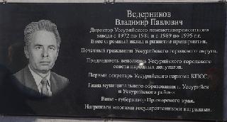 Бывшему мэру Уссурийска открыли мемориальную доску