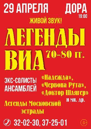 Легенды Московской эстрады