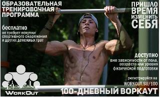 """В  сентябре в Уссурийске стартует  """"100-дневный воркаут"""""""