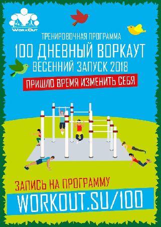 1 марта в Уссурийске стартует очередной запуск бесплатной образовательно-тренировочной программы «100-дневный воркаут»