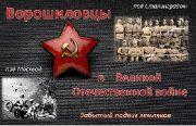 Ворошиловцы в Великой Отечественной войне