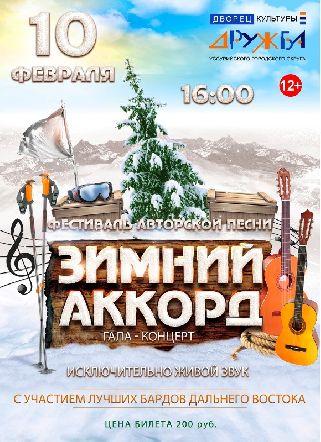 """""""Зимний аккорд"""" смогут услышать жители Уссурийска"""