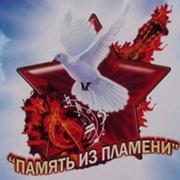 «Память» соберет молодых патриотов Уссурийска