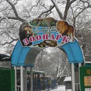 Зоопарк «Сапсан»: Дело приобретает криминальный оттенок (4 фотографии)