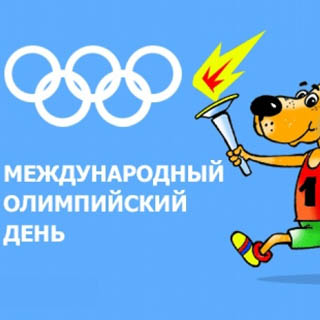 Олимпийский день в Уссурийске