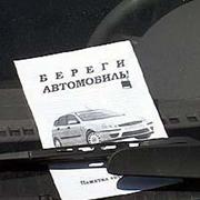 Акция «Береги автомобиль» проходит в Уссурийске (5 фотографий)
