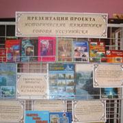 Владимир Савин представил проект «Исторические памятники Уссурийска» (6 фотографий)
