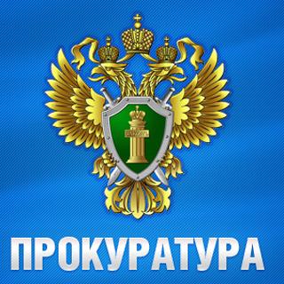 Прокурор оштрафовал ООО «Уссури-Сервис»