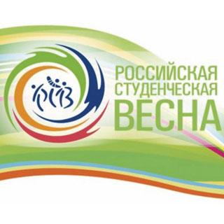 Уссурийцев приглашают на «Российскую студенческую весну». ПРОГРАММА