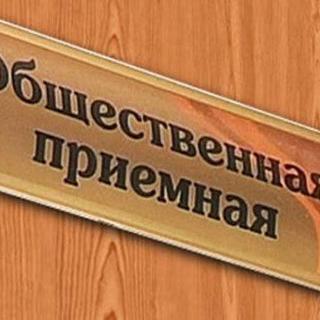 Приём жителей территориального округа «Мелькомбинат»
