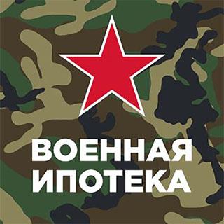 Как жителям Уссурийска разобраться в военной ипотеке?