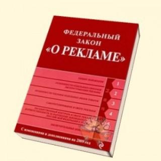 Администрация Уссурийска нарушила закон о рекламе
