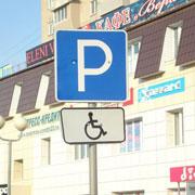 Автомобилисты - инвалиды имеют право на парковочные места (3 фотографии)